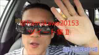 裕P(@hamakawa20153)ツイート集Ⅱ