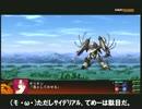 プレイ動画 第3次スーパーロボット大戦Z連獄篇 10話その1