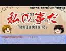 【ゆっくり雑談】ニコニコ動画で洗脳する方法、革命を起こす方法【終】