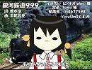 【ユキV4_Natural】銀河鉄道999【カバー】