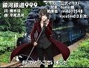【キヨテルV4_Rock】銀河鉄道999【カバー】