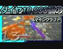 【Minecraft】ダイヤ10000個のマインクラフト Part13【ゆっくり実況】