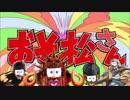 【北斗の拳】おそ松さんOP【音MAD】