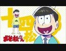 十四松さんドキャニオン 歌ってみた【声真似】 thumbnail