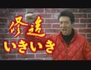 修造「あん♥あん♥ああん♥あん♥」(音声のみ)