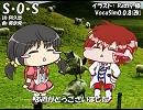 【ユキV4_Natural アルスロイド】S・O・S【カバー】
