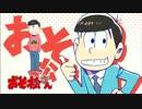 【おそ松】六つ子作業用BGM【イメソン】 thumbnail