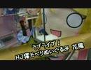 ラブライブ! HJ寝そべりぬいぐるみ小泉花陽【UFOキャッチャー:Cリング】