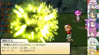 【SW2.0】東方紅地剣 S3-4【東方卓遊戯】