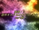 【MUGEN】誰得!?自作キャラ&AIオンリー大会【part終】