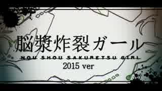 【ニコカラ】脳漿炸裂ガール【2015Ver.】≪on vocal≫