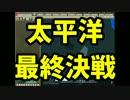 【HoI2大英帝国プレイ】大東亜戦争チャレンジ改最終回【マルチ】