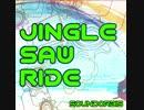 【フリーBGM】JINGLE SAW RIDE【爽快なバンド系ジングル】