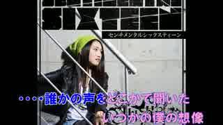 【ニコカラ】『センチメンタルシックスティーン』 井上苑子(On Vocal)
