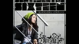 【ニコカラ】『センチメンタルシックスティーン』 井上苑子(Off Vocal)