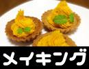 かぼちゃタルトの作り方【メイキング】