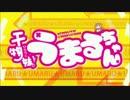 天罰!干物妹うまるちゃん☆(Full)(干物妹!うまるちゃんOP MAD)