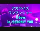 【アガペイズ】ワンマンショー・2days【池袋ONLY YOU】