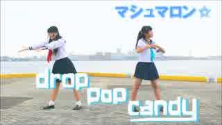 【マシュマロン✩】drop pop candy【一周年記念】