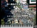 【MIDI】街 ~運命の交差点~ より「シナリオ選択画面」