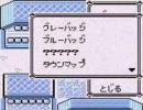 ポケモン赤緑 「カラカラのうた」の真実