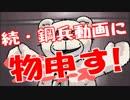 鋼兵の政治知識がガバガバだった件~鋼兵の作り方KUNの作り方~ thumbnail
