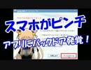 ★重要★ 【スマホがピンチ】 アプリにバックドア発覚! thumbnail