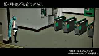【MMD-PVF3】夏の半券/初音ミクVer.PV