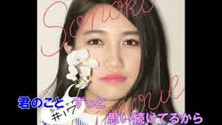 【ニコカラ】『大切な君へ』 井上苑子(Off Vocal)