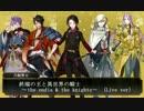 【刀剣乱舞】SoundHorizonでイメソン集-其の二-【作業用!】