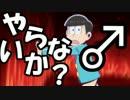 おそ松さん兄弟がズボンを脱ぐシーン3分半耐久【やらないか?】
