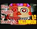【実況】最強の幼兵を目指して『Five Nights at Freddy's 4』 Halloween 1/2