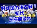 野球国力決定戦!初代王座勝取れ!