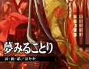 【KAITO&鏡音レン】男二人で夢みることり(みくりんオリジナル)