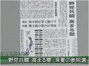 【烏合の衆】野党第一党の惨状、これで来夏の参議院選挙は戦えるのか?[桜H27/11/10]