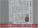 【中国経済】朝日新聞でも経済の失速は隠しようもなく[桜H27/11/10]