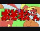 【母さんっぽく】おそ松さんOP歌ってみた。【声真似】 thumbnail