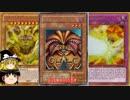 【遊戯王ADS】墓地回収型新規入りエクゾディア【ゆっくり実況プレイ】 thumbnail