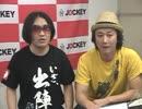 永野のニコジョッキー 緊急企画・レギュラー総入れ替え戦 #1