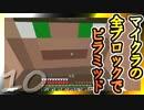 【Minecraft】マイクラの全ブロックでピラミッド Part10【ゆっくり実況】