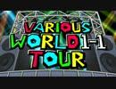 色んなゲームの 『World1-1』 ツアー 【実況】Part1