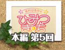 【第5回】☆佳村はるかのひみつきち☆DC☆