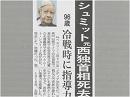 【訃報】テロに屈しなかったシュミット元首相逝去[桜H27/11/11]