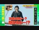 第9位:未成年の主張 【学校へ行こう2015】 thumbnail