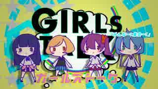 JKになりきって女子4人で「ガールズトーク」歌ってみた