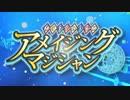 【闇音レンリ】アメイジング・マジシャン【UTAUカバー】