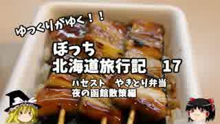 【ゆっくり】北海道旅行記 17 ハセスト やきとり弁当 夜の函館編 thumbnail