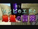 【Minecraft】ゾンビと旅するマインクラフト Part5【ゆっくり実況】