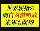 【海上自衛隊】世界屈指の潜水艦哨戒能力=南シナ海でも活躍が期待