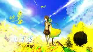 【歌ってみた】 向日葵 【タラチオ】